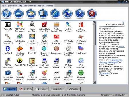 Your Uninstaller 2008.6.1.1236 PRO - программа предназначена для